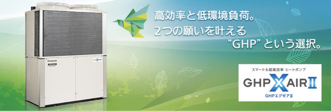スマート&超高効率ヒートポンプ GHPエグゼア2