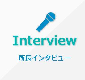 所長インタビュー